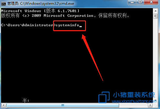输入systeminfo