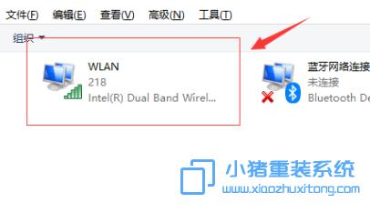 """查看""""WAN""""状态,如果无线未连接,会显示已禁用的状态,打开即可"""
