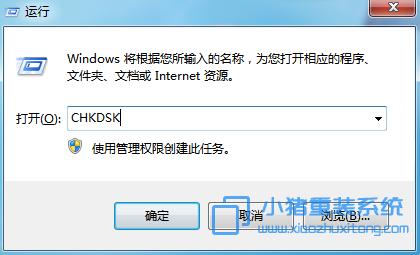 """键盘:Win+R打开""""运行"""",输入:CHKDSK"""