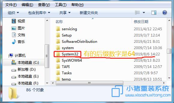 """然后选择""""system32"""",在里面将""""Copytes.dll""""文件删除,重启即可"""