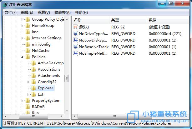 "依次打开""Microsoft---Windows---CurrentVersion---Polices---Explorer"""