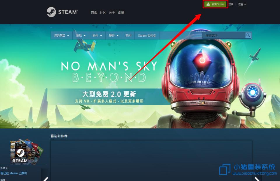"""""""安装Steam"""""""