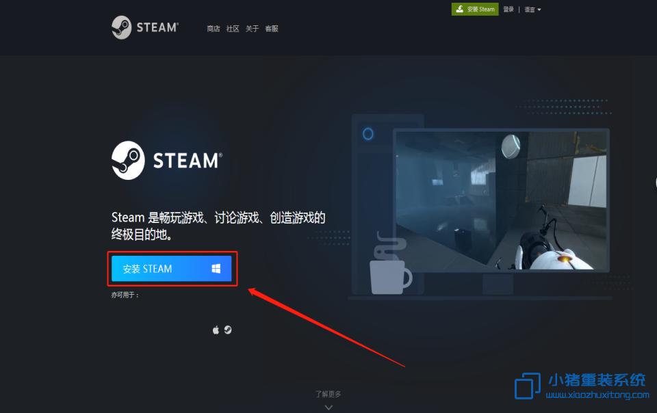 """点击之后,跳转到下一个界面,此时再次点击""""安装Steam"""""""