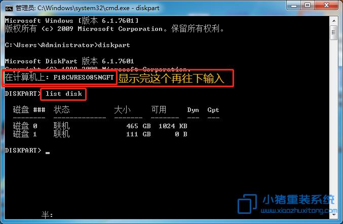 """输入""""list disk(中间有空格)""""并回车键"""