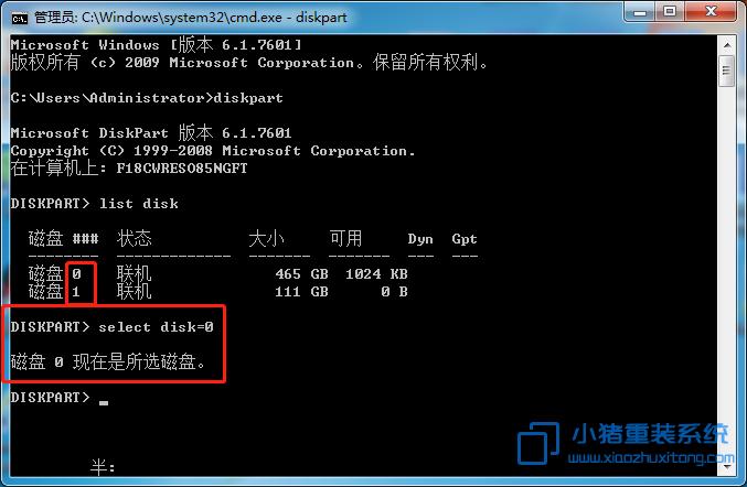 """接着输入""""select disk=0(中间有空格,数字'0'表示磁盘)"""""""