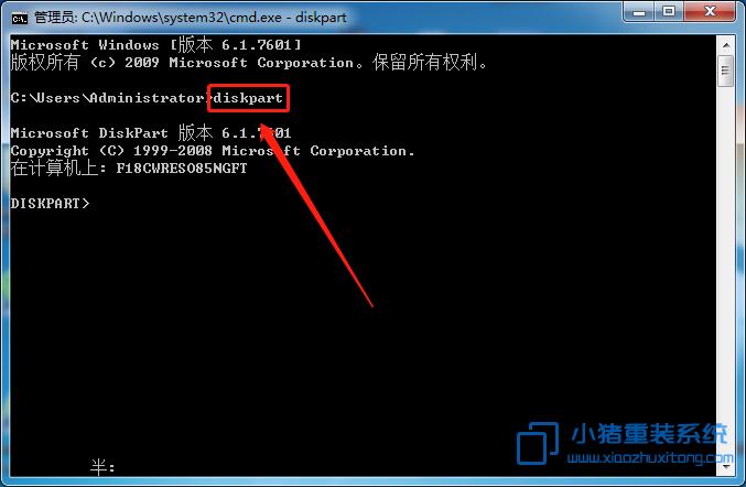 "打开管理员界面后,再次输入""diskpart"""