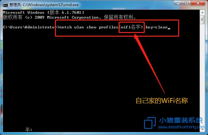 """再次输入命令""""netsh wlan show profiles'wifi名字'key=clear"""""""