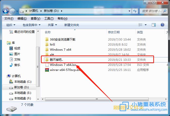 怎么将删不掉的文件夹删除