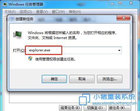 """输入命令""""explorer.exe""""输入完成"""