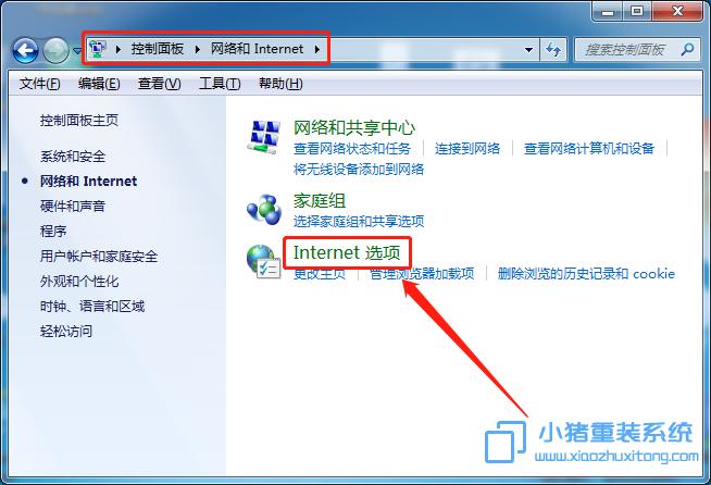 """点击""""网络和Internet"""""""
