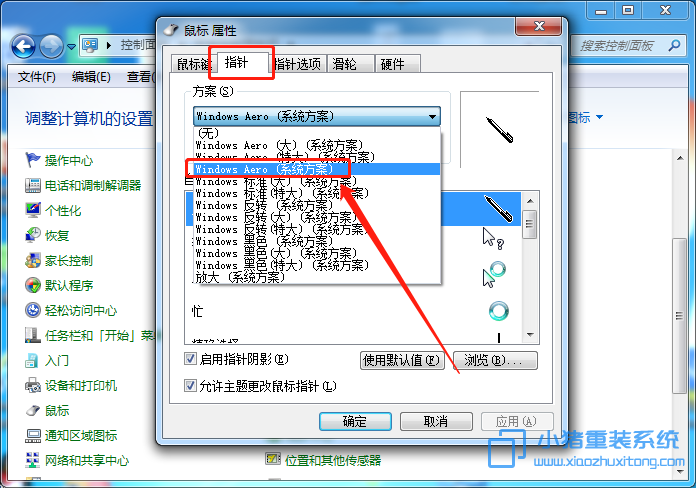 """选择""""指针""""这一栏,方案选择""""WindowsAero(系统方案)"""""""