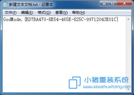 """输入命令""""GodMode.{ED7BA470-8E54-465E-825C-99712043E01C}"""""""