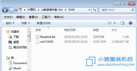 使用快压等解压工具解压gho文件,并解压存放至U盘GHO目录;