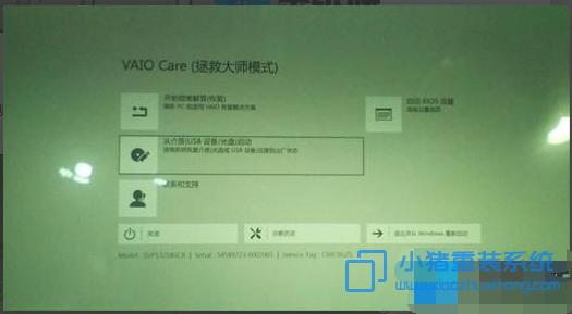 """进入VAIO Care拯救大师模式,点击选项""""从介质(USB/光盘)启动"""""""