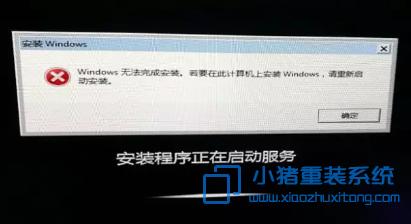 """重装系统出现""""Windows无法完成安装"""""""