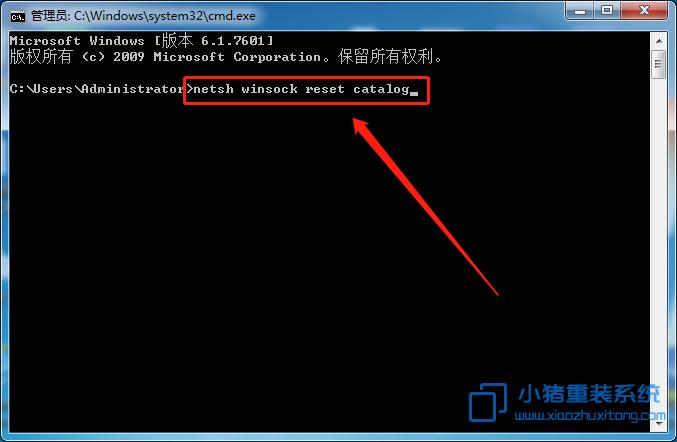 输入:netsh winsock reset catalog