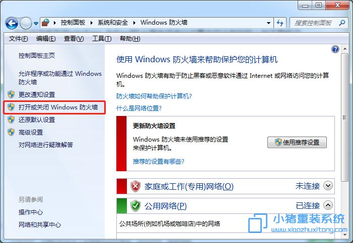 如何关闭Windows安全警报