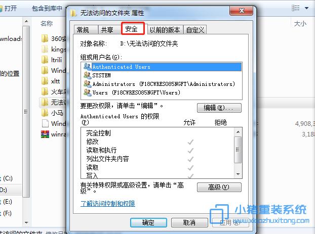 当Windows10无法访问文件夹时怎么办