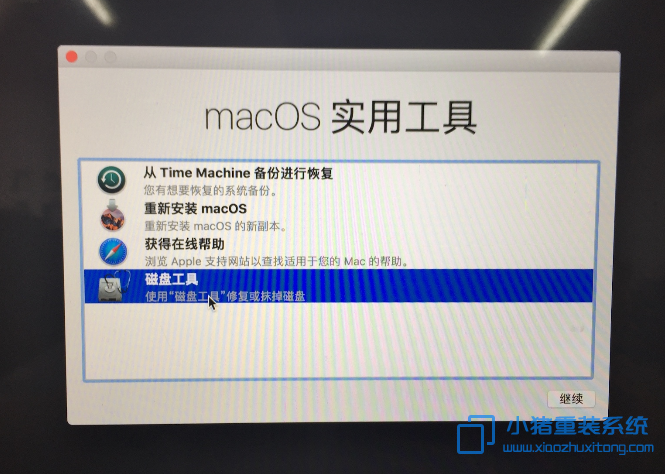 MAC电脑崩溃如何备份数据