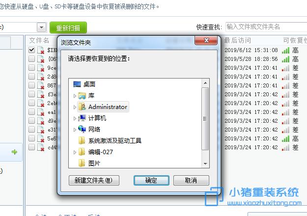 文件被误删了怎么办,能恢复吗?