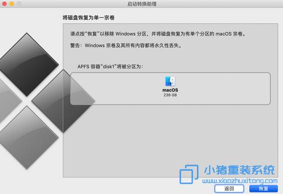 如何将Mac里的Windows系统删除