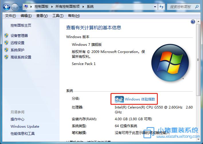 Windows的体验指数是什么,怎么查看?