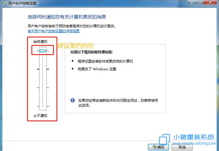 win7系统如何开启UAC功能