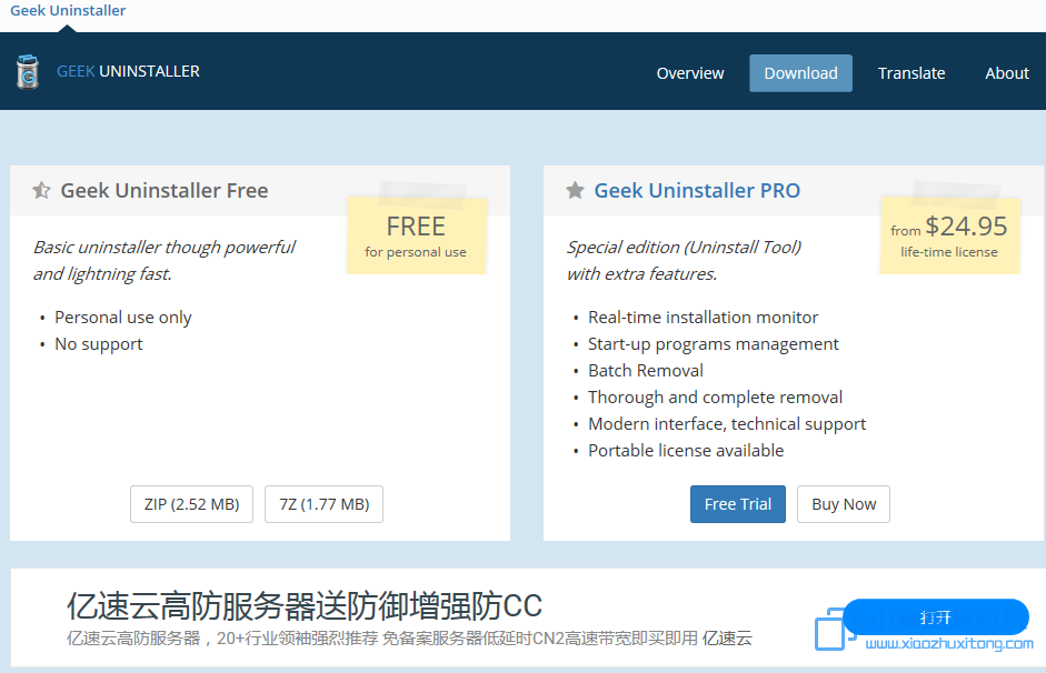 Windows系统优化管理软件推荐