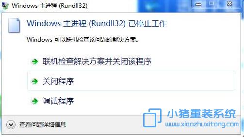 电脑提示:主进程(Rundll32)停止工作怎么办