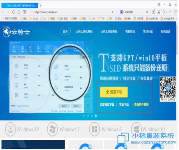 2019一键重装系统软件排行榜【win7旗舰版】