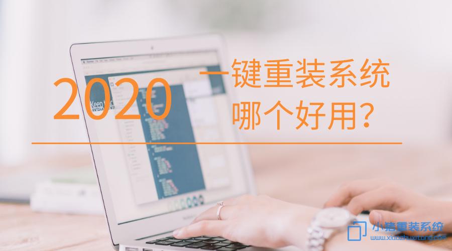 2020一键重装系统哪个好用?一键重装系统软件好吗?