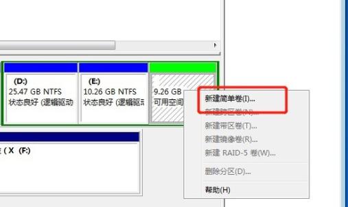 怎么给电脑硬盘新增分盘