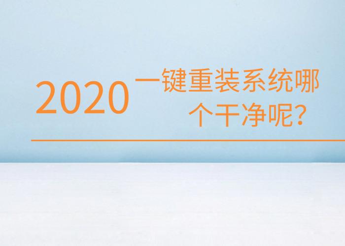 2020一键重装系统哪个干净呢?