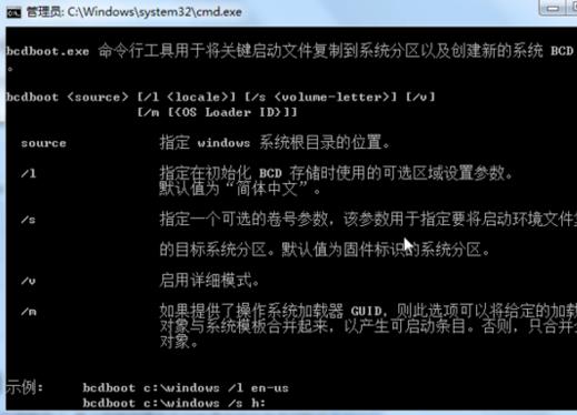 Windows简单的引导修复方法