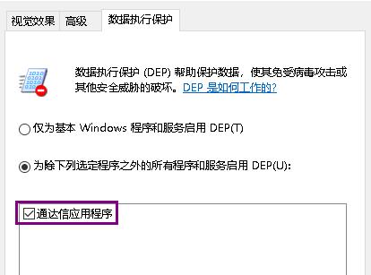 电脑下载应用程序时无法成功安装