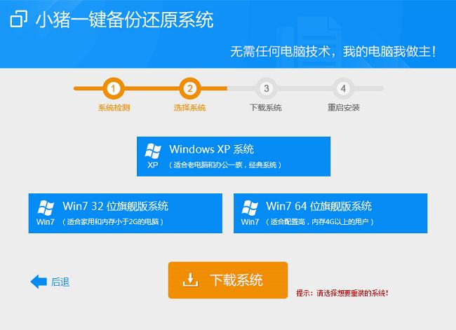 选择win7系统