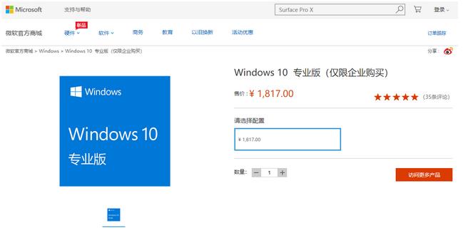 购买正版的Windows10系统要多少钱?