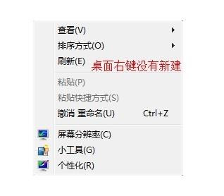 "win7桌面鼠标右键""新建""功能去哪儿了?"