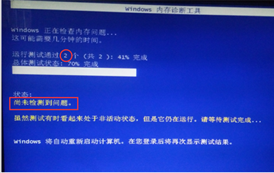 windows内存诊断工具最正确的使用方式