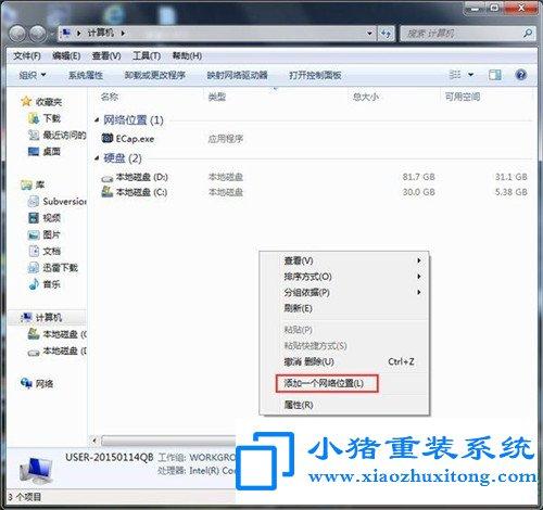 win7 桌面上网上邻居图标不见了,可以添加么?