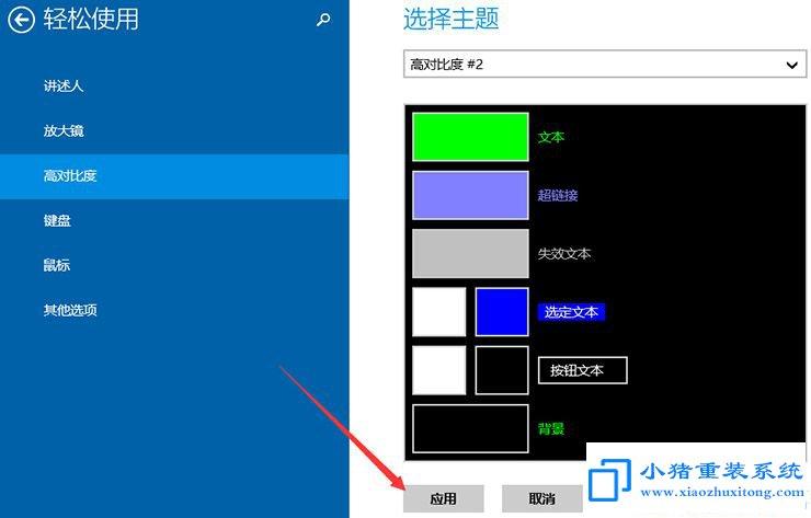 Win8设置高对比度颜色的技巧你知道么?
