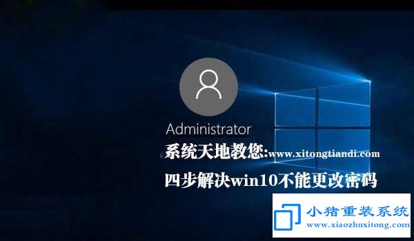 windows系统账户不能更改密码