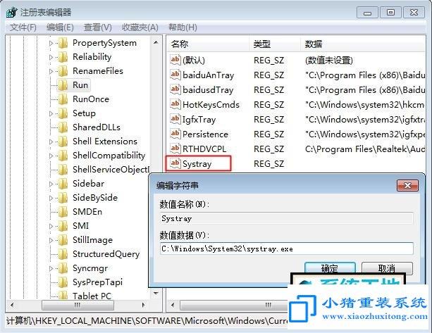 windows7声音图标无法打开要怎样处理