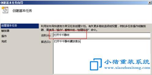 win7设置软件自动运行用计划任务输出咋操作?