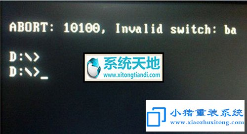 Win7系统安装过程出现10100 Invalid switch错误的解决办法
