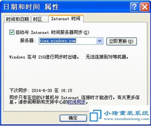 win7设置本地时间与北京时间相同的方法