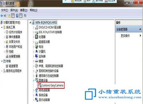 Win7笔记本摄像头黑屏怎样修复