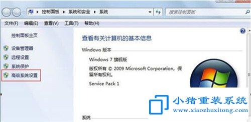 XP升级win7系统有哪些配置要求