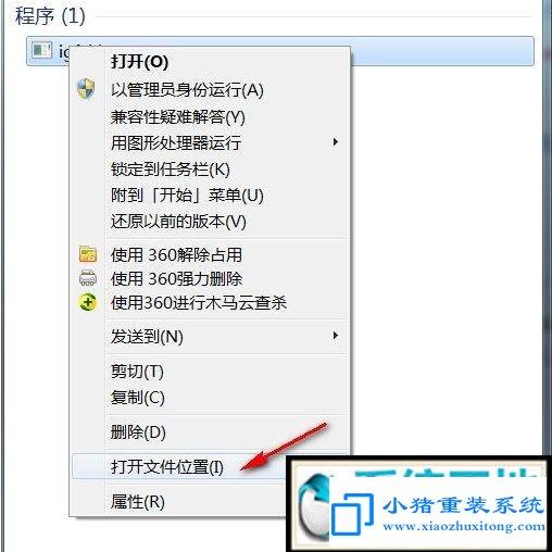 Win7开机igfxhk module已停止工作咋办?