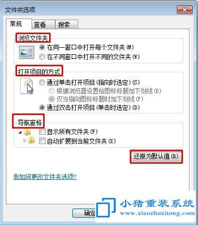 win7系统的文件夹选项在哪里查看